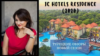 Анталии 2020 Обзор отеля IC Hotels Residence 5