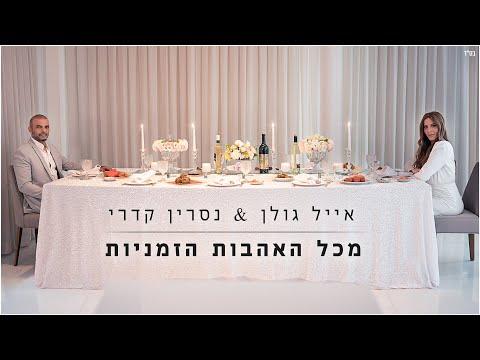 אייל גולן ונסרין קדרי  מכל האהבות הזמניות