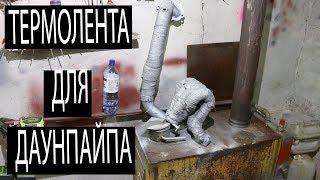 Обмотка коллектора термолентой  _ русский тюнинг