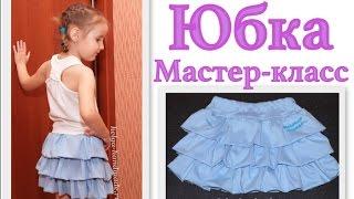 Как сшить ЮБКУ с оборками для девочки. Мастер-класс. Выкройка. How to sew layered ruffled skirt