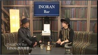 20170112 第3部:「INORAN Bar」チャンネル開設記念!西川貴教との対談S...