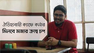 Taste of Dhaka | Cafe Corner | Old Dhaka | Food Review