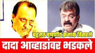 vuclip दादा आव्हाडांवर भडकले Ajit Dada Pawar Angry on Jitendra Awhad | Ajit Pawar Latest News | NCP Latest
