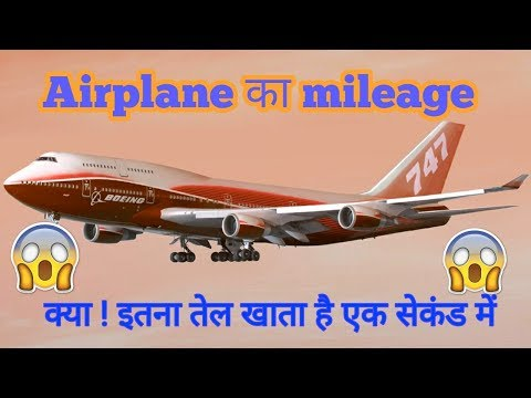Fuel economy/milage of airplanes [Hindi]