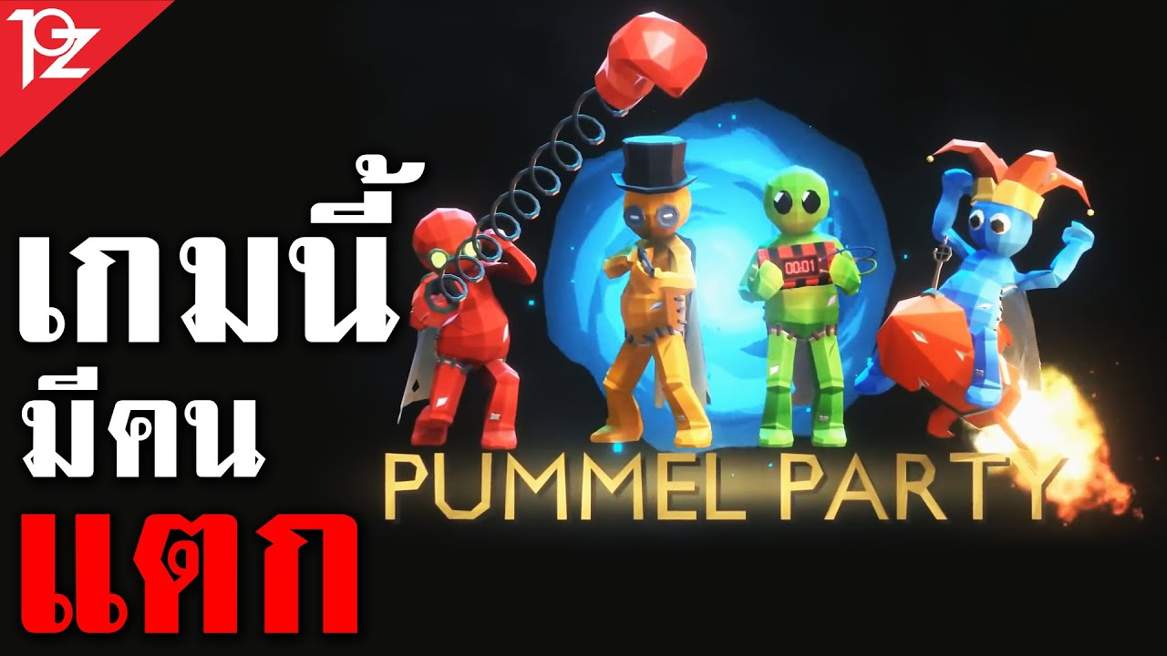 เกมนี้มีคนแตก - Pummel Party