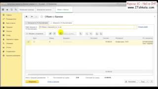 1С Бухгалтерия Загрузка выписки из клиент банка Часть 1 Курсы программирования нуля 1с курсы Java