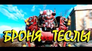 Fallout 4 Automatron Уникальная силовая броня и оружие ТЕСЛЫ English Subtitles