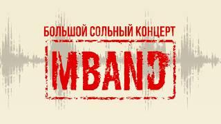 Скачать Концерт группы MBAND 2017 год Заказать ролик