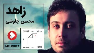 Watch Mohsen Chavoshi Zahed video