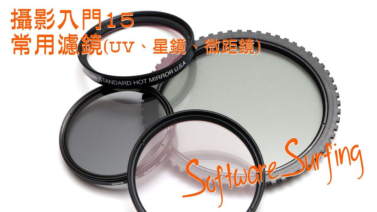 Software Surfing 69 - 攝影入門(15)常用濾鏡(UV,星鏡,微距鏡)教學(粵語) - YouTube