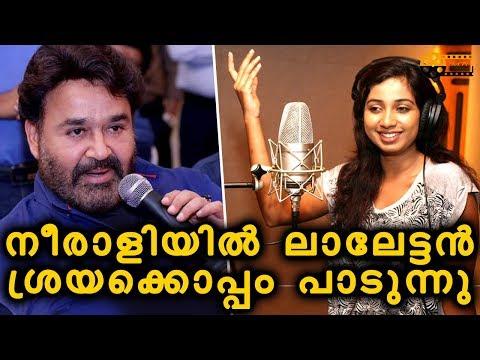 Mohanlal to Croon a Duet Song with Shreya Goshal for Neerali   Release Date   ലാലേട്ടൻ പാടുന്നു