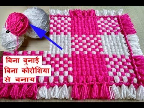 बिना सिलाई बिना कोरसिआ से बनाय woolen Table mat/ floor mat/thaal posh/recycle wool