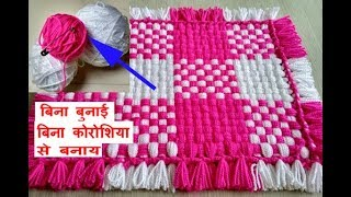 बिना सिलाई बिना कोरसिआ से बनाय woolen Table mat/ floor mat/thaal posh/recycle wool thumbnail