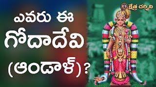 గోదాదేవి (ఆండాళ్ ) చరిత్ర - History of Goda Devi (Andal)