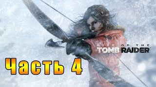 Прохождение Rise of the Tomb Raider - Стрим четвертый FINAL