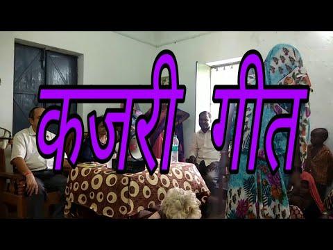 Kajri geet(कजरी गीत)