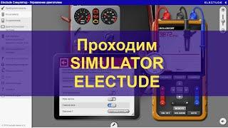 Проходим 2 уровень simulator electude используя алгоритм поиска неисправностей