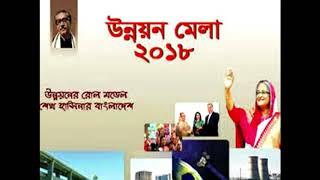 Unnayan Mela 2018 Theme Song