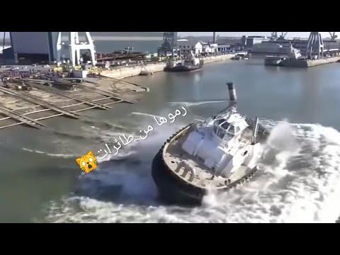شاهد طريقة تنزيل السفن الى الماء اول مرة غريب Youtube