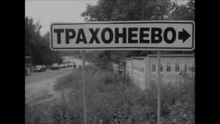 Самые смешные названия деревень.Подборка.Очень смешно!Funny names of settlements  Selection  Very