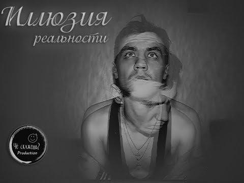 """Короткометражный фильм """"Иллюзия реальности"""""""