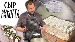Ricotta Как приготовить итальянский творожный сыр Рикотта ENG SUBs