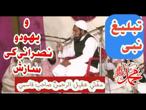 Mufti Aqeel Ur Rehman Qasmi