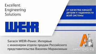 Saracin WEIR-Power, интервью для Armtorg.ru(Продолжая серию интервью с ведущими Европейскими производителями теплоэнергетической трубопроводной..., 2013-06-10T10:03:06.000Z)
