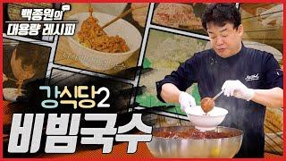 Kang's Kitchen 2 Hit Mixed Noodles! Making Spicy Noodle Sauce (Bibim Guksu)