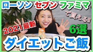 【ダイエット】コンビニで買える最新ヘルシーご飯6選!!【高タンパク低糖質低脂質メニュー】