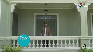 เปิดบ้าน-วนาเทพ-นางบาป-ch3thailand