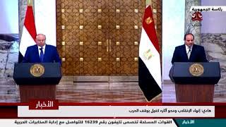 هادي : إنهاء الإنقلاب ومحو آثاره كفيل بوقف الحرب  | تقرير يمن شباب