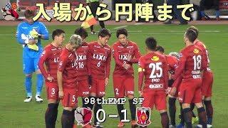 入場から円陣まで 第98回天皇杯 鹿島 0-1 浦和(Kashima Antlers)