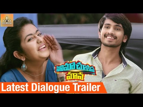 Cinema Chupista Maava Movie | Latest Dialogue Trailer | Raj Tarun | Avika Gor | Lucky Media