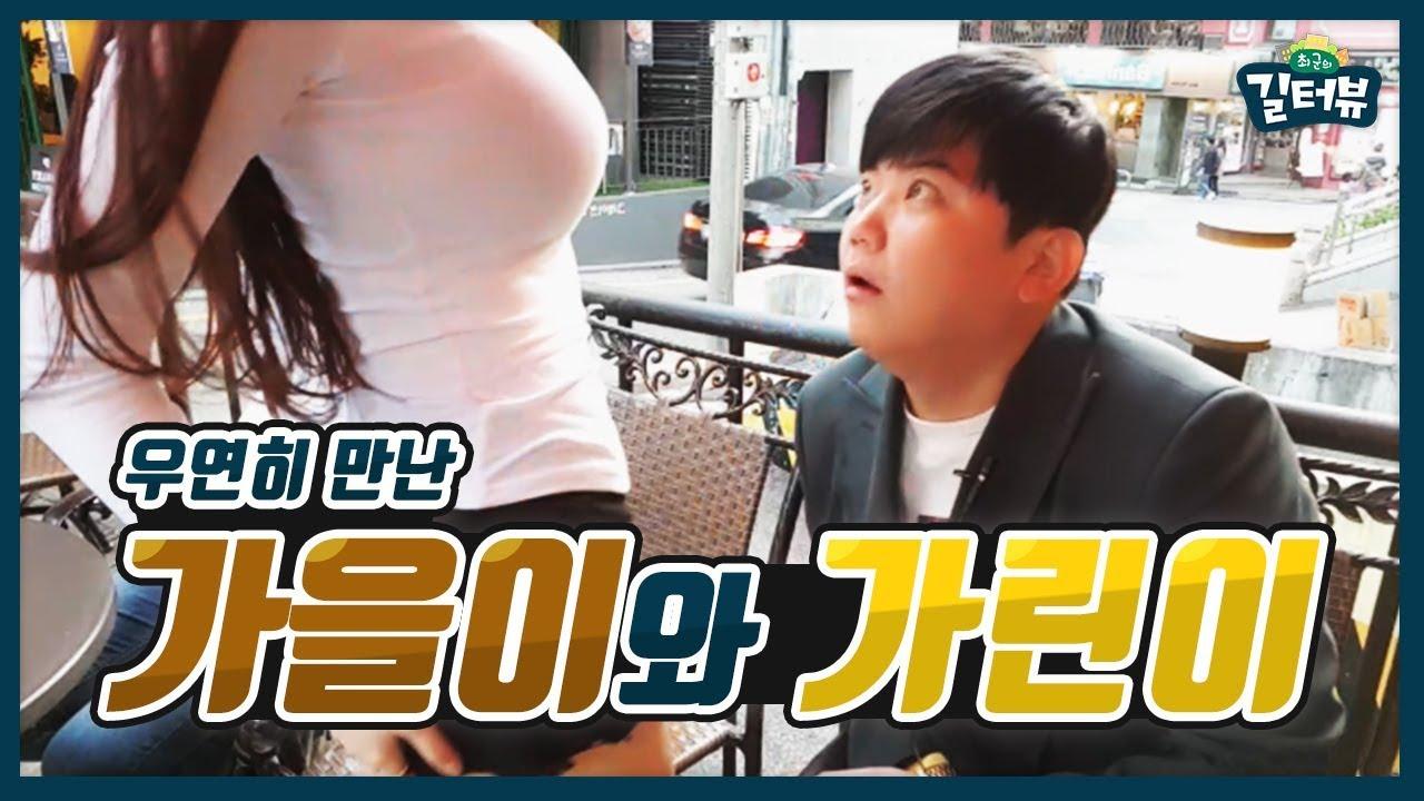 개이득! 가을에 가로수길에서 가을이를 만났습니다 (Feat. 박가린) [길터뷰] - KoonTV #1