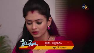 Nenu Sailaja | Promo | 21st August  2019 | ETV Plus
