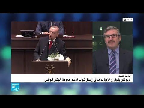رغم الإعلان عن انعقاد مؤتمر برلين.. لماذا بدأت تركيا بنشر قوات في ليبيا؟  - نشر قبل 2 ساعة