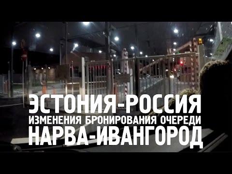 НОВЫЕ ПРАВИЛА БРОНИРОВАНИЯ ПЕРЕСЕЧЕНИЕ ГРАНИЦЫ ЭСТОНИИ РОССИИ