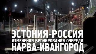 Очередь на границе с Эстонией: пункты пропуска