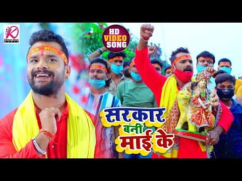 #VIDEO | सरकार बनी माई के | #Khesari Lal Yadav का भोजपुरी Devi Geet | Bhojpuri Navratri Song 2020