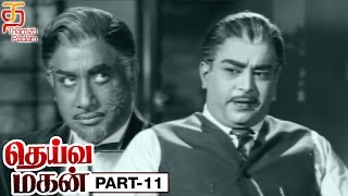 Deiva Magan Tamil Full Movie | Part 11 | HD | Sivaji Ganesan | Jayalalitha | Nambiar | Thamizh Padam