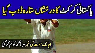 Famous Pakistani Cricketer Died of Cardiac Arrest | Celeb Tribe