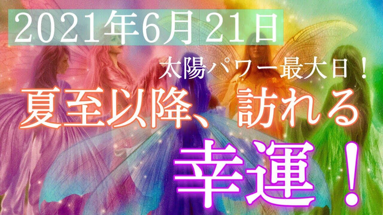 【開運日】2021年6月21日 夏至以降、訪れる幸運🌻夏至の転換期に迎えるラッキーなこと🌈🌟タロット占い&オラクルカードリーディング🔮