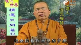 【禮運大同篇103】| WXTV唯心電視台