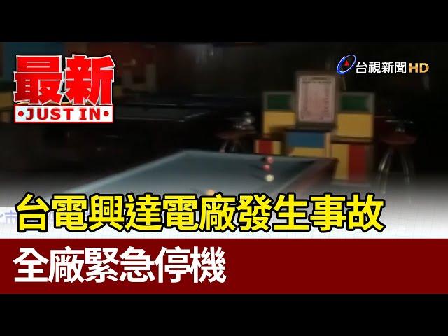 台電興達電廠發生事故 全廠緊急停機【最新快訊】