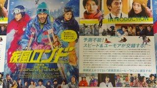 疾風ロンド (B) (2016) 映画チラシ 2016年11月26日公開 シェアOK お気軽...