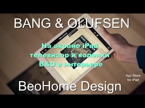 BeoHome Design. App Store for iPad. Программа моделирования и расстановки техники Bang & Olufsen.