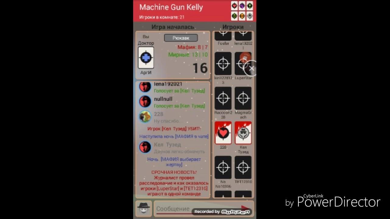 Видео как играют в мафию в карты вывести деньги интернет казино