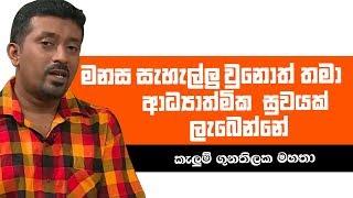 මනස සැහැල්ලු වුනොත් තමා ආධ්යාත්මික සුවයක් ලැබෙන්නේ    Piyum Vila   10 - 05 - 2019   Siyatha TV Thumbnail