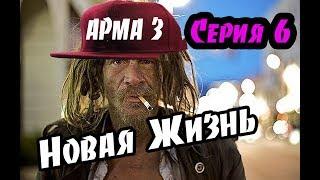 Арма3 Сериал Новая Жизнь серия 6